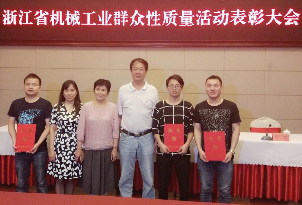 东华QC小组获奖表彰现场照片(通讯员:方健).jpg