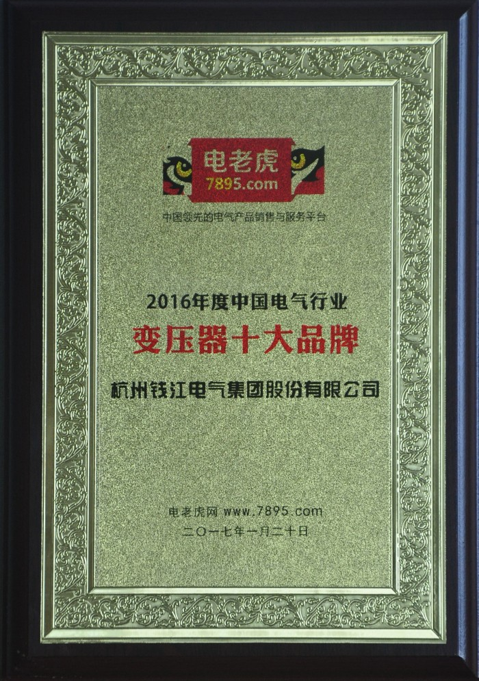 中国变压器十大品牌.jpg
