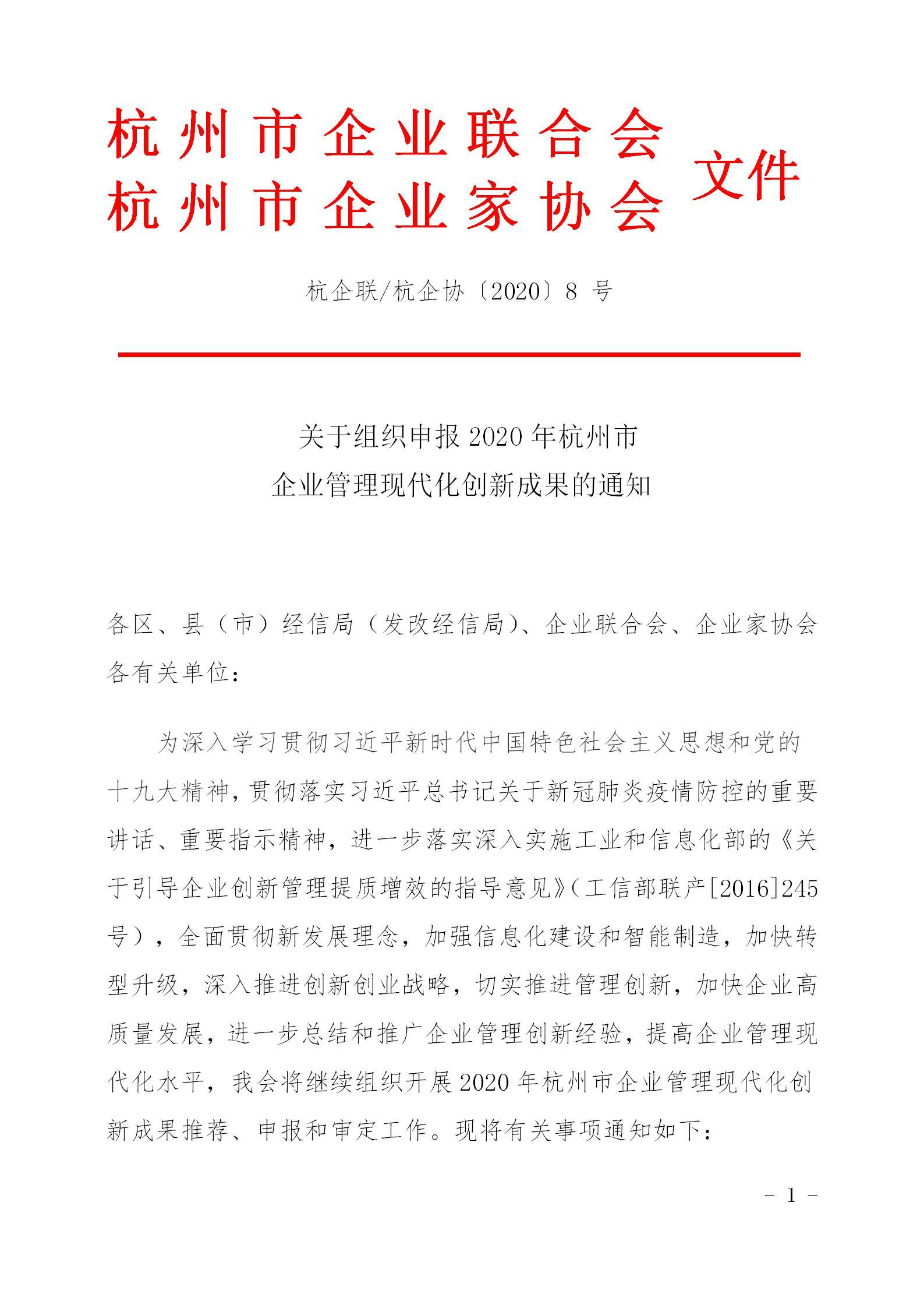 2020年杭州市企业管理现代化创新成果_01.jpg