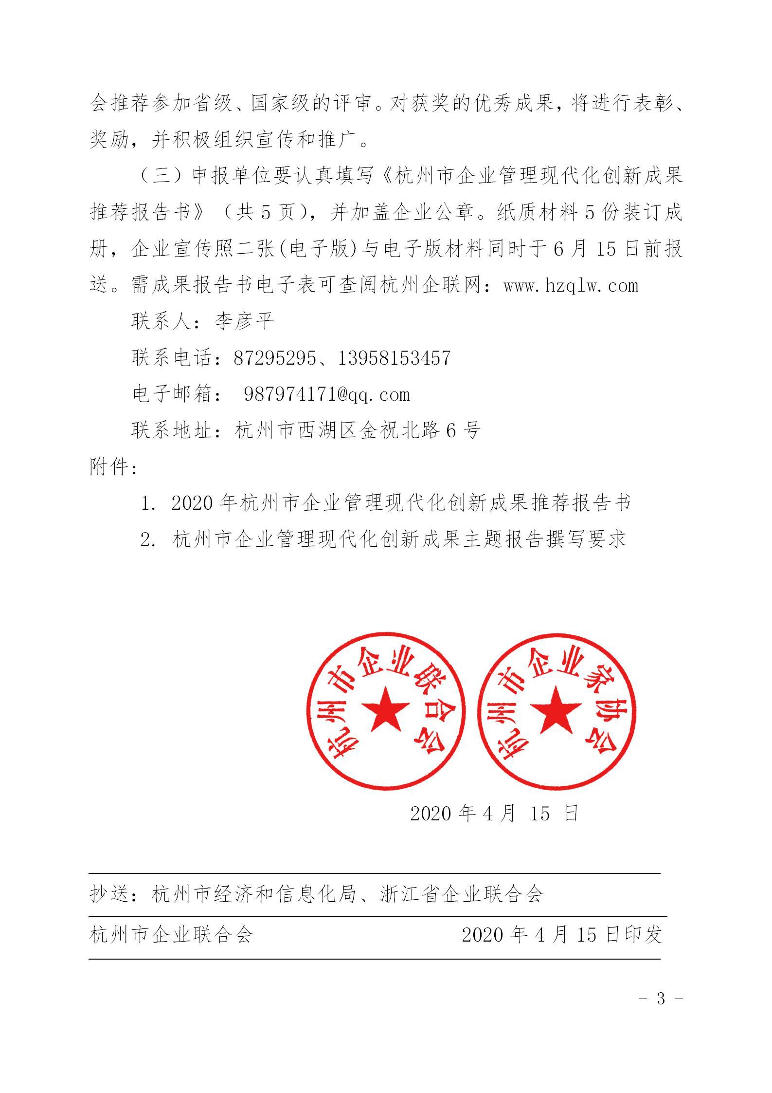 2020年杭州市企业管理现代化创新成果_03.jpg