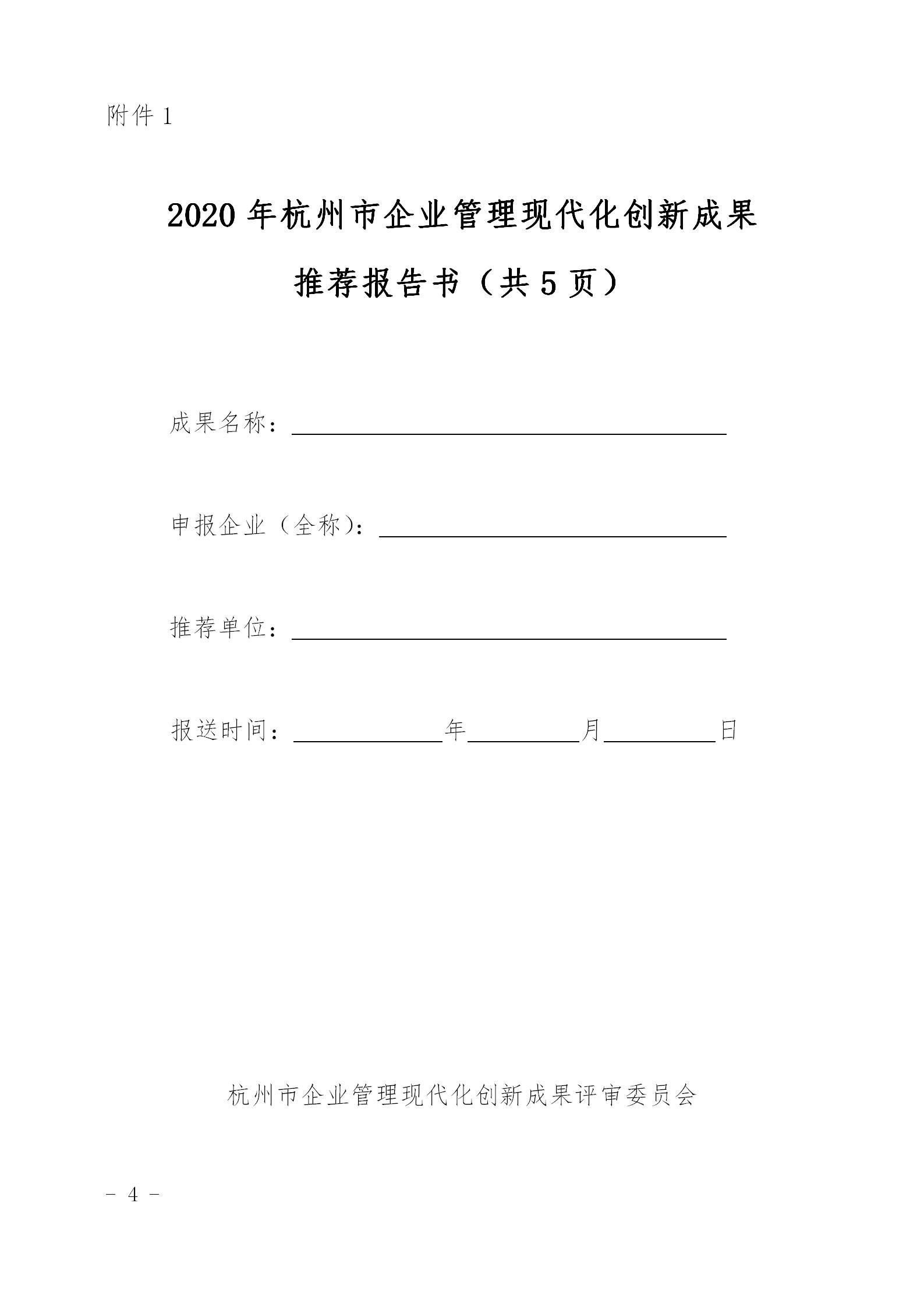 2020年杭州市企业管理现代化创新成果_04.jpg