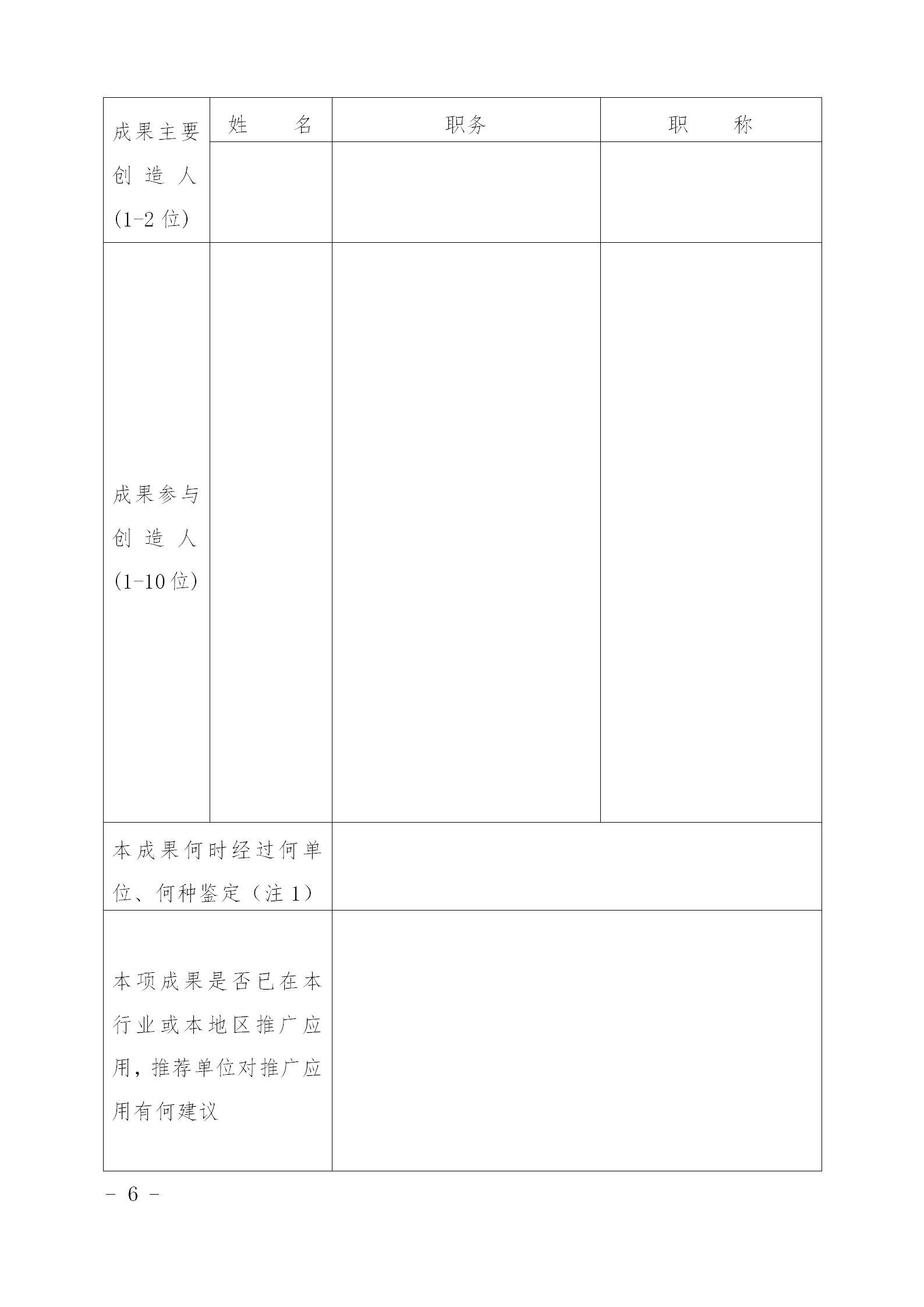 2020年杭州市企业管理现代化创新成果_06.jpg