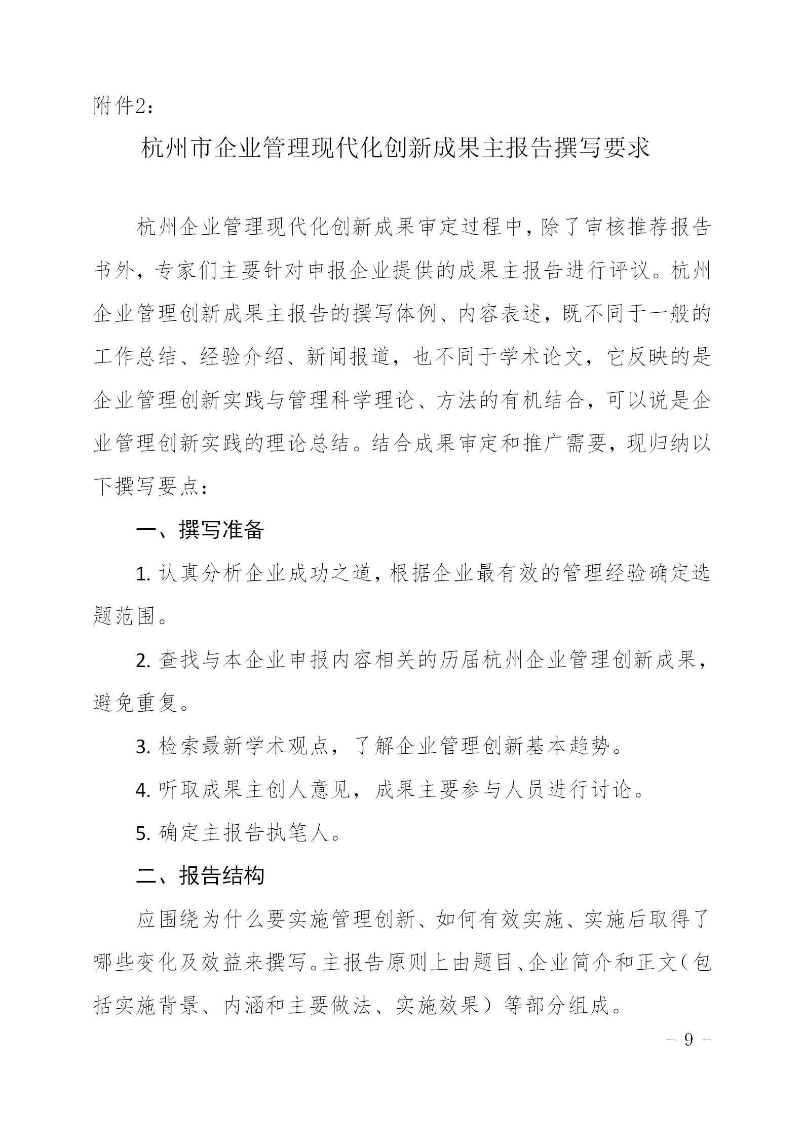 2020年杭州市企业管理现代化创新成果_09.jpg