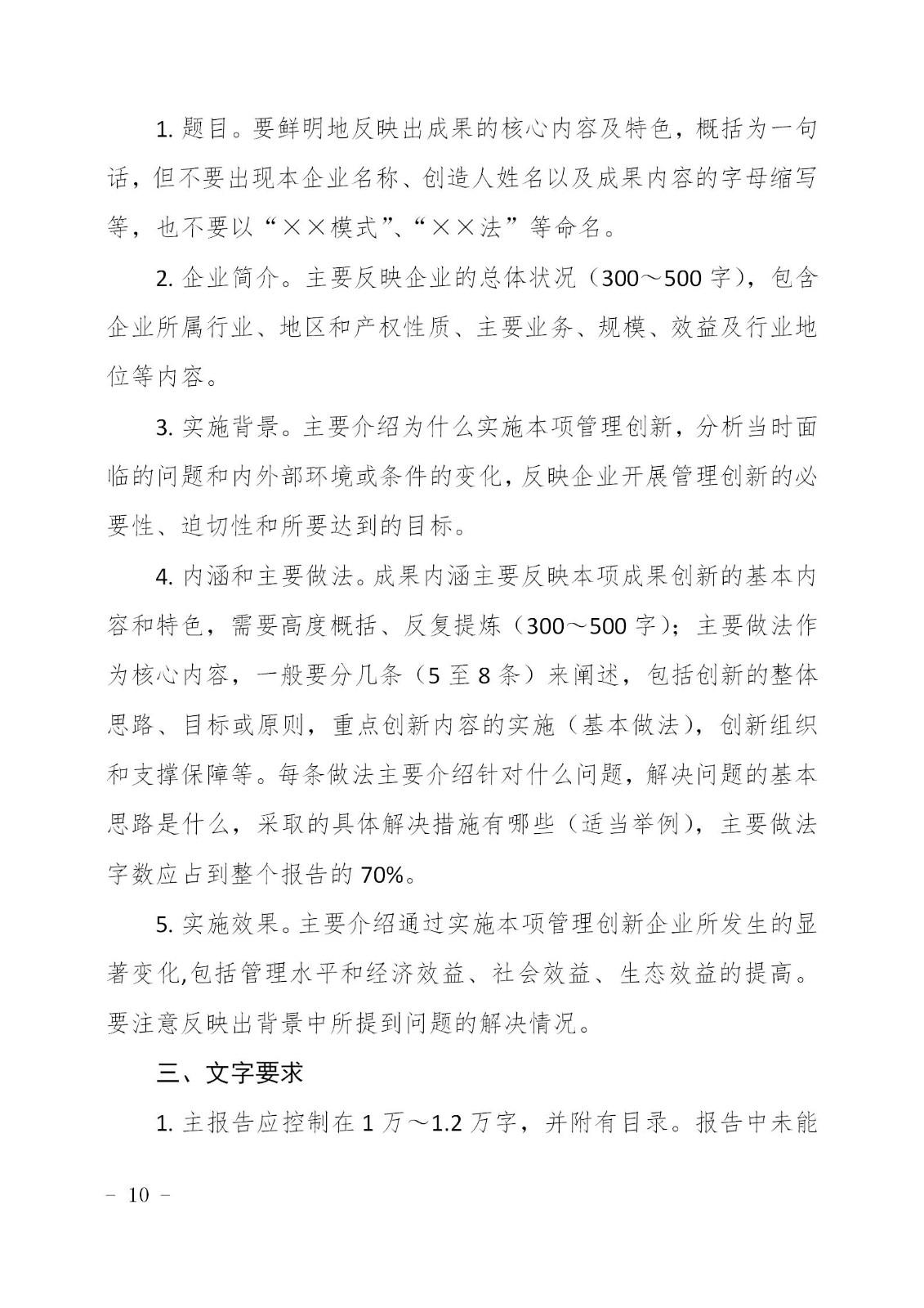 2020年杭州市企业管理现代化创新成果_10.jpg
