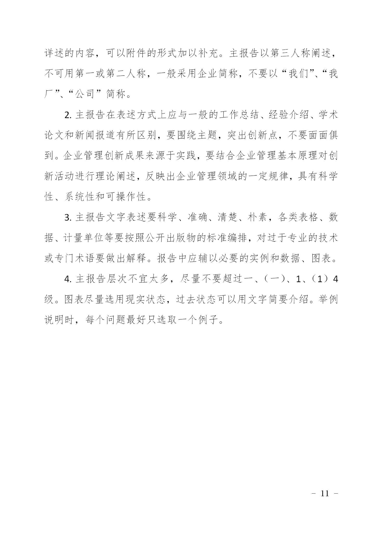 2020年杭州市企业管理现代化创新成果_11.jpg
